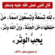 Quran Arabic, Islam Quran, Arabic Typing, Allah, Coran Islam, Islamic Qoutes, Islam Facts, Make Peace, Islam Muslim