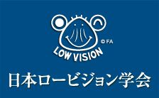 学会紹介   日本ロービジョン学会 横の(C)FAは『Fujio Akatsuka』の略 ということは…お前べしやろ!あのかえるのべしやろ!