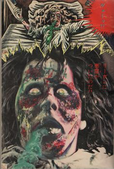 Fan Just Unearthed Crazy Cool Japanese 'The Exorcist' Comic from 1974 - Bloody Disgusting!