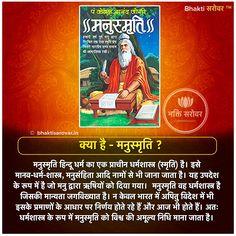 Sanskrit Symbols, Sanskrit Mantra, Vedic Mantras, Hindu Mantras, Gernal Knowledge, General Knowledge Facts, Life Lesson Quotes, Life Quotes, Hindu Vedas