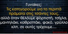 Funny Greek Quotes, Funny Quotes, Funny Memes, Jokes, Laugh Out Loud, Minions, Lol, Facts, Sayings
