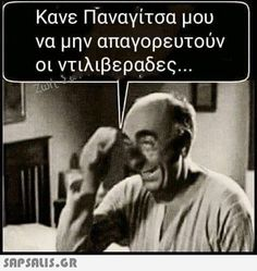 Funny Greek Quotes, Make Smile, Funny Stories, Funny Photos, Just In Case, Picture Video, Jokes, Lol, Sayings