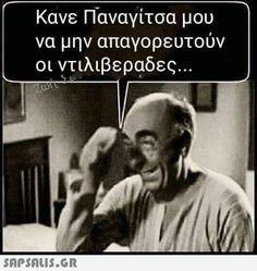 Αστείες Εικόνες με Ατάκες και Αστείες Φωτογραφίες Funny Greek Quotes, Make Smile, Funny Stories, Funny Photos, Just In Case, Picture Video, Jokes, Lol, Sayings