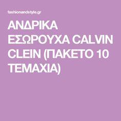 ΑΝΔΡΙΚΑ ΕΣΩΡΟΥΧΑ CALVIN CLEIN (ΠΑΚΕΤΟ 10 ΤΕΜΑΧΙΑ)