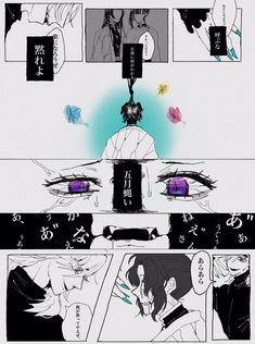 Anime Butterfly, Undertale Cute, Anime Love, Aesthetic Anime, Geek Stuff, Twitter, Movie Posters, Yahoo, Image