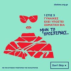 Καμπάνια Don'tSkip: Μην προσπερνάς την έμφυλη βία - Διοτίμα
