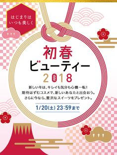 初春ビューティー 2018 1/20(日)23:59まで Web Design, Japan Design, Flyer Design, Print Design, Chinese New Year Card, Logos Retro, New Year Designs, New Years Poster, Flyer Printing