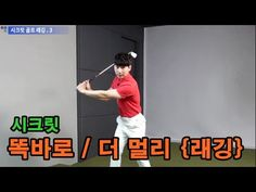 [ 김현우 프로 ] 드라이버는 멀리 아이언은 똑바로 { 래깅 } / Golf - YouTube