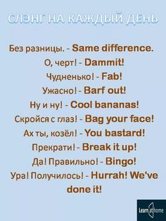 I don't even know what these mean in English English Phrases, English Idioms, English Vocabulary, English Grammar, English Language, English Tips, English Study, English Lessons, Russian Language Lessons