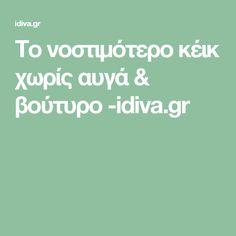 Το νοστιμότερο κέικ χωρίς αυγά & βούτυρο -idiva.gr Meals Without Meat, Cake Recipes, Food And Drink, Butter, Yummy Food, Delicious Recipes, Sweets, Food Cakes, Eggs