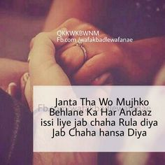 Text Quotes, Sad Quotes, Love Quotes, Qoutes For Him, Poetry Text, Secret Crush Quotes, Dear Zindagi, Touching Words, Long Distance Love