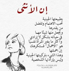 يجب أن تعرف يا أدم Beautiful Arabic Words, Arabic Love Quotes, Islamic Quotes, Sweet Words, Love Words, Badass Quotes For Guys, Lines Quotes, Arabic Funny, Marriage Life