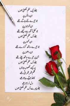 Tere yaad me takiya tk bhig jaati hai💔 Urdu Funny Poetry, Urdu Funny Quotes, Poetry Quotes In Urdu, Love Poetry Urdu, Qoutes, Life Quotes, Love Poetry Images, Love Romantic Poetry, Best Urdu Poetry Images