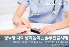 당뇨병 치료 성과 향상시키는 솔루션 출시돼