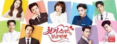 Drama Korea First Kiss For The Seventh Time Subtitle Indonesia Drama Korea, Korean Actresses, Korean Actors, Korean Dramas, 7 First Kisses, Kai, Never Had A Boyfriend, Web Drama, Birthday Wishes For Myself