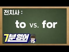 Do you와 Are you 차이점 [고딸영어][영어공부][영어문법] - YouTube Languages