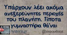 Υπάρχουν λέει ακόμα Funny Greek, Try Not To Laugh, True Words, Best Friends, Funny Quotes, Lol, Let It Be, Humor, Quotes