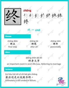 #365Chinese - Character of the Day @ #PaceMandarin zhōng 终 end http://www.pace-mandarin.com/zhong1-end/