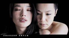 何韻詩HOCC 癡情司MV 舒淇特別演出版, via YouTube.
