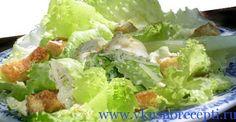 Салат цезарь с курицей - http://www.vkusnorecepti.ru/salat-tsezar-s-kuritsey/