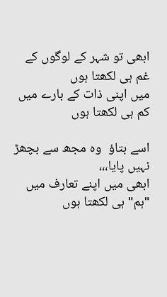 Urdu Quotes Islamic, Poetry Quotes In Urdu, Best Urdu Poetry Images, Urdu Poetry Romantic, Love Poetry Urdu, Me Quotes Funny, Love Smile Quotes, Emotional Poetry, Poetry Feelings