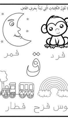 اوراق عمل تدريبات للحروف العربية لتميز الحرف والكلمات التي تبدأ به 🌺👇 #قناة_الأطفال_عشقي