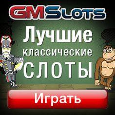 Слоты играть на деньги можно регистрируясь на одном из самых проверенных сайтов казино с нашего обзора и списка.