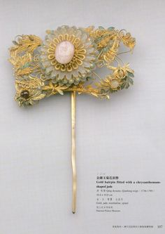 Gold hairpin fitted with a chrysanthemum-shaped jade. 清 乾隆 Qing dynasty, Qianlong reign (1736-1795), 10.4 x 10.8 cm, gold, jade, tourmaline, spnel From National Palace Museum