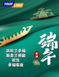 Customize this design with your video, photos and text. Easy to use online tools with thousands of stock photos, clipart and effects. Free downloads, great for printing and sharing online. Flyer (US Letter). Tags: dragon boat festival greeting card, dragonboat festival design, dumpling festival template, 端午节海报设计, 端午节祝福语设计, Chinese New Year, Online Greeting Cards , Chinese New Year Chinese New Year Poster, New Years Poster, Dumpling Festival, Dragon Boat Festival, Online Greeting Cards, Share Online, Beautiful Posters, New Year Celebration, Free Downloads