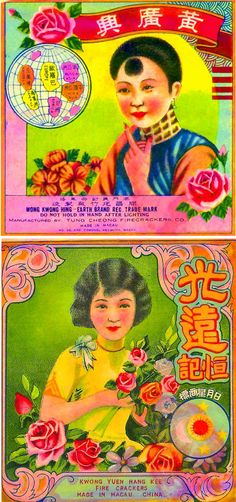 The Chinese invented firecrackers and gunpowder and still manufacture most of the world's fireworks. These two firecracker labels are from manufacturers in Macau.