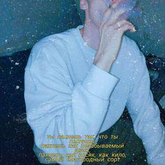 #эстетика #обои #сигареты #дым #тексты #цитаты #втихøмøмуте