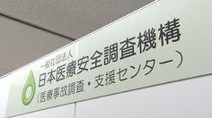 Notizie TV Asahi | TV Asahi