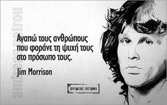 Σοφά, έξυπνα και αστεία λόγια online : Αγαπώ τους ανθρώπους που φοράνε τη ψυχή τους στο πρόσωπο τους - Jim Morrison