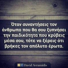 Feeling Loved Quotes, Clever Quotes, Perfection Quotes, Greek Words, Greek Quotes, Life Quotes, Wisdom, Messages, Feelings