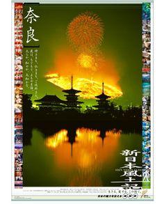 [奈良]のポスター