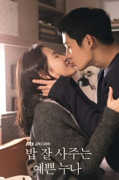 Jung Hae In Upcoming drama Pretty noona who buys me food Witch's Romance, Kdrama, Rain Drama, Lee Joo Young, Video Game Companies, Best Dramas, Drama Movies, Couple Posing, Live Action