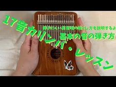 【17音カリンバ・レクチャー】基本の弾き方について - YouTube Triangle, Youtube, Youtubers, Youtube Movies