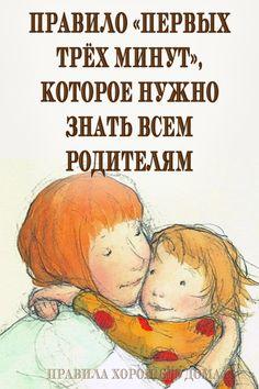 Flylady, Kids Corner, Pro Life, Kids And Parenting, Psychology, Childhood, Motivation, Education, Children