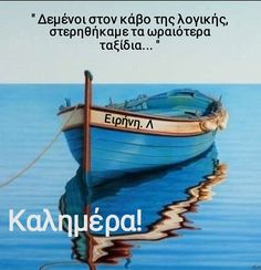 Greek Quotes, Outdoor, Outdoors, Outdoor Games, The Great Outdoors