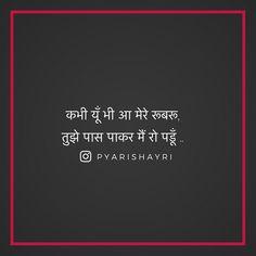 Love Shayari Romantic, Hindi Shayari Love, Romantic Poetry, Sufi Quotes, Hindi Quotes, Book Quotes, Poetry Hindi, My Poetry, Inspiring Quotes About Life