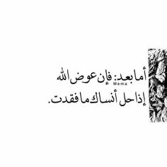 Discovered by من عبق القرآن. Find images and videos about text on We Heart It - the app to get lost in what you love. Quran Quotes Love, Islamic Love Quotes, Islamic Inspirational Quotes, Arabic Quotes, Words Quotes, Me Quotes, Qoutes, Spoken Word Poetry, Islamic Phrases
