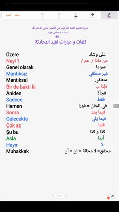 Learn Turkish Language, Arabic Language, English Language, Turkish Lessons, Learning Arabic, English Lessons, Teaching English, Words Quotes, Beautiful Words