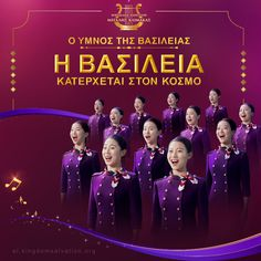 "Christian Choir Song ""Kingdom Anthem: The Kingdom Descends Upon the World"" Christian Girls, Christian Music, Christian Life, Worship Songs, Praise And Worship, Praise God, Worship God, Praise Songs, Choir Songs"