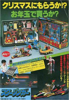 Revenge of the Retro Japanese Toy Adverts Classic Comics, Classic Toys, Retro Toys, Vintage Toys, Best Transformers Toys, Robot Cartoon, Japanese Robot, Science Fiction, Toy Catalogs