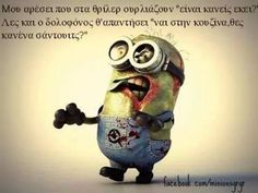 Magnify Image Magnified Images, Best Quotes, Funny Quotes, Funny Greek, Marvels Agents Of Shield, Greek Quotes, Minions, Jokes, Lol