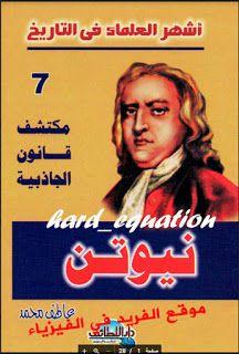 كتاب نيوتن مكتشف قانون الجاذبية Pdf 7 Books Physics Incoming Call Screenshot