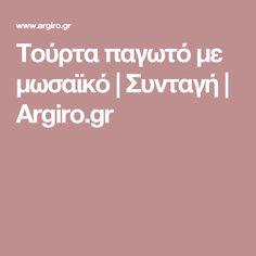 Τούρτα παγωτό µε μωσαϊκό | Συνταγή | Argiro.gr