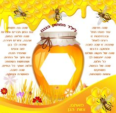 what to do for rosh hashanah 2017