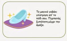 Παίζοντας με τα παραμύθια {Κάρτες για θεατρικό παιχνίδι} - Craftaholic Diy Crafts For Kids, Activities For Kids, Entertaining, Teaching, Education, School, Children, Creative, Books