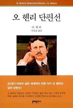 [책 읽는 라디오] 282회 / 오프닝&클로징 : [동물농장] 조지 오웰 / 메인코너 : 소설을 위로해줘(9화) - [경찰관과 찬송가] 오 헨리 / *방송링크 --> http://me2.do/Gjm0Nvn
